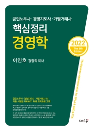 2022 핵심정리 경영학