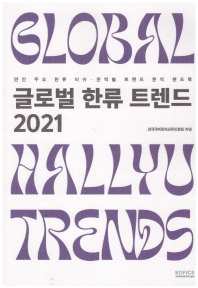 글로벌 한류 트렌드 2021