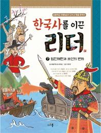 한국사를 이끈 리더. 7: 임진왜란과 조선의 변화