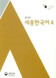 세종한국어. 4