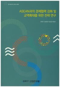 ASEAN과의 경제협력 강화 및 교역확대를 위한 전략 연구