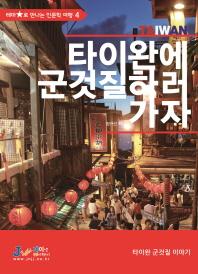 타이완(Taiwan)에 군것질하러 가자