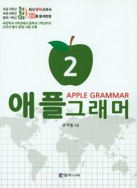 애플 그래머. 2