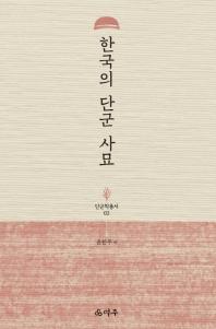 한국의 단군 사묘
