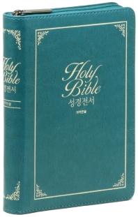 성경전서(개역한글판)(다크블루)(특소)(단본)(색인)(지퍼)(PU)(무단추)