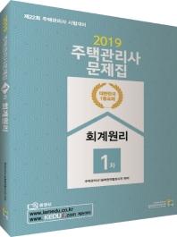 회계원리 문제집(주택관리사 1차)(2019)
