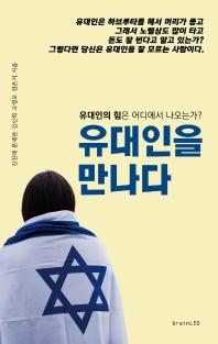 유대인을 만나다