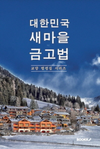대한민국 새마을금고법 : 교양 법령집 시리즈