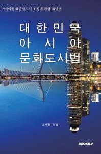 대한민국 아시아문화도시법(아시아문화중심도시 조성에 관한 특별법) : 교양 법령집 시리즈