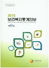 보건복지통계연보(제61호)(2015)