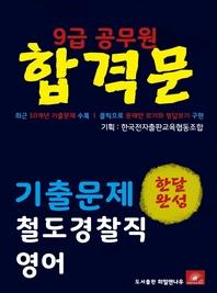 9급공무원 합격문 철도경찰직 영어 기출문제 한달완성 시리즈