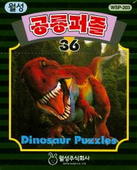 공룡퍼즐 36피스