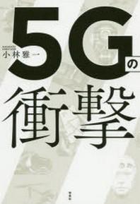 5Gの衝擊
