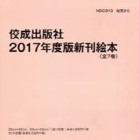 こう成出版社新刊繪本 2017年度 7卷セット