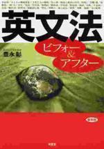 英文法ビフォ-&アフタ- 普及版