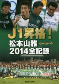 J1昇格!松本山雅2014全記錄