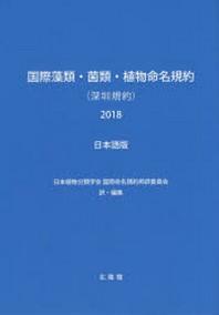 國際藻類.菌類.植物命名規約(深】セン【規約)2018 日本語版 第19回國際植物學會議,中國,深】セン【,2017年7月で採擇された