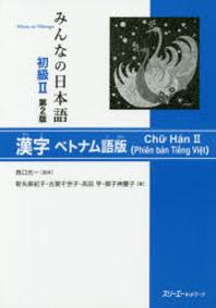 みんなの日本語初級2漢字ベトナム語版