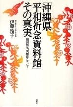 「沖繩縣平和祈念資料館」その眞實 偏向展示,實態はこうだ!