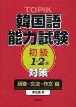 TOPIK韓國語能力試驗初級1.2級對策 語彙.文法.作文編