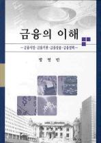 금융의 이해: 금융시장 금융기관 금융상품 금융정책