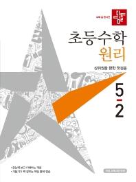 디딤돌 초등 수학 원리 5-2(2021)