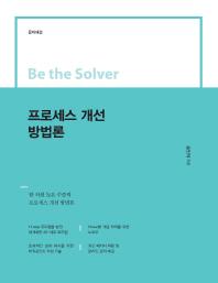Be the Solver 프로세스 개선 방법론