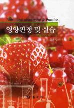 영양판정 및 실습