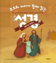 부모와 아이가 함께 읽는 성경: 예수님 이야기
