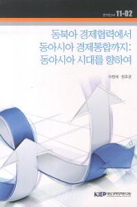 동북아 경제협력에서 동아시아 경제통합까지: 동아시아 시대를 향하여