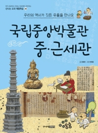 국립중앙박물관 중 근세관