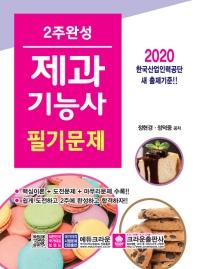 2주 완성 제과기능사 필기문제(2020)