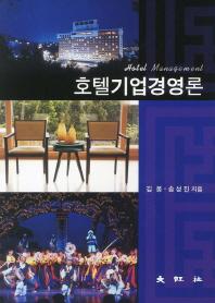 호텔기업경영론