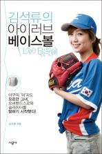 김석류의 아이 러브 베이스볼