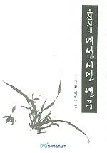 조선시대 여성시인 연구