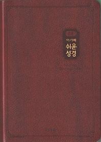 아가페 쉬운성경(큰글)(다크브라운)(중단본)(색인)