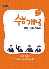 EBS 강의노트 수능개념 고등 레이나의 New Listening 101(2021)(2022 수능대비)