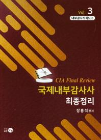 국제내부감사사 최종정리. 3