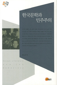 한국문학과 민주주의