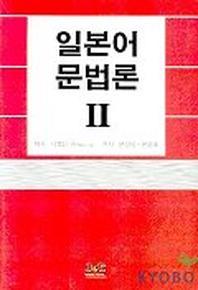 일본어 문법론 2