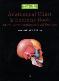 Anatomical Chart Exercise Book of Neuromusculoskeletal System