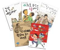 고학년 창작 동화 시리즈