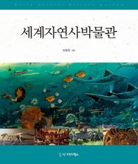 세계자연사박물관