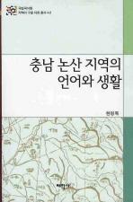 충남 논산 지역의 언어와 생활