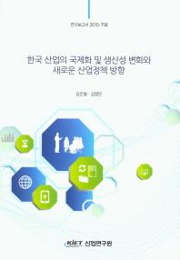 한국 산업의 국제화 및 생산성 변화와 새로운 산업정책 방향