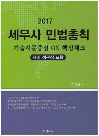 세무사 민법총칙 기출지문중심 OX 핵심체크(2017)