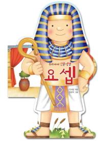 우리아이 인물성경: 요셉