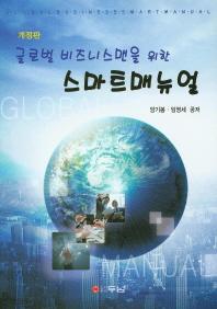 글로벌 비즈니스맨을 위한 스마트매뉴얼