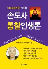 손도사 통찰인생론