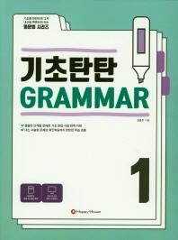 기초탄탄 Grammar. 1